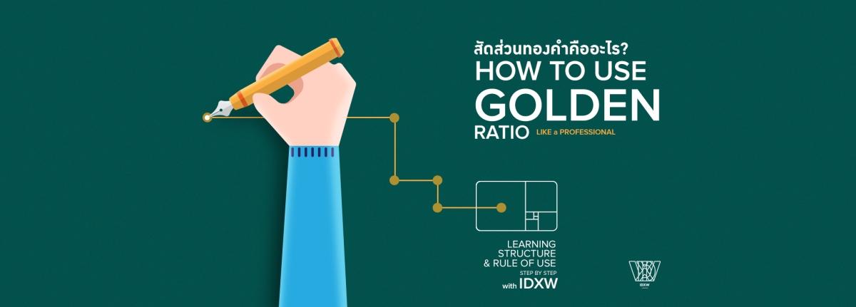 สัดส่วนทองคำมาทำอะไรกับงานออกแบบ?