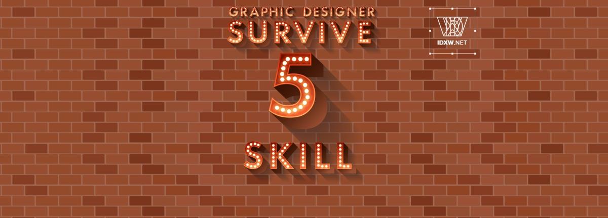 5 ทักษะที่ Graphic Designer มีใว้ยังใงก็ไม่อดตาย!
