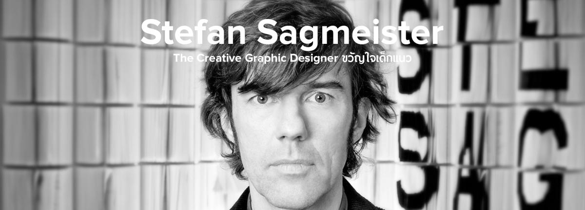 Creative / Graphic / Designer ขวัญใจเด็กแนว Stefan Sagmeister