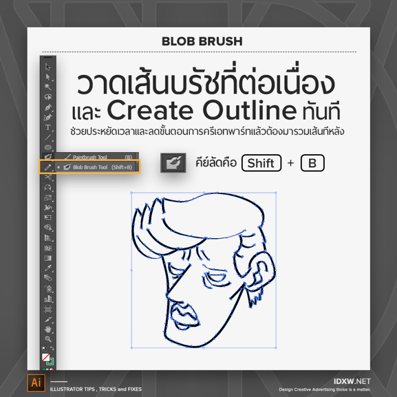 10Illustrator_Tips_5