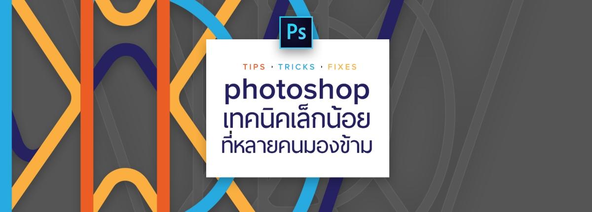 Photoshop Tips เทคนิคเล็กน้อยที่บางคนอาจไม่รู้...
