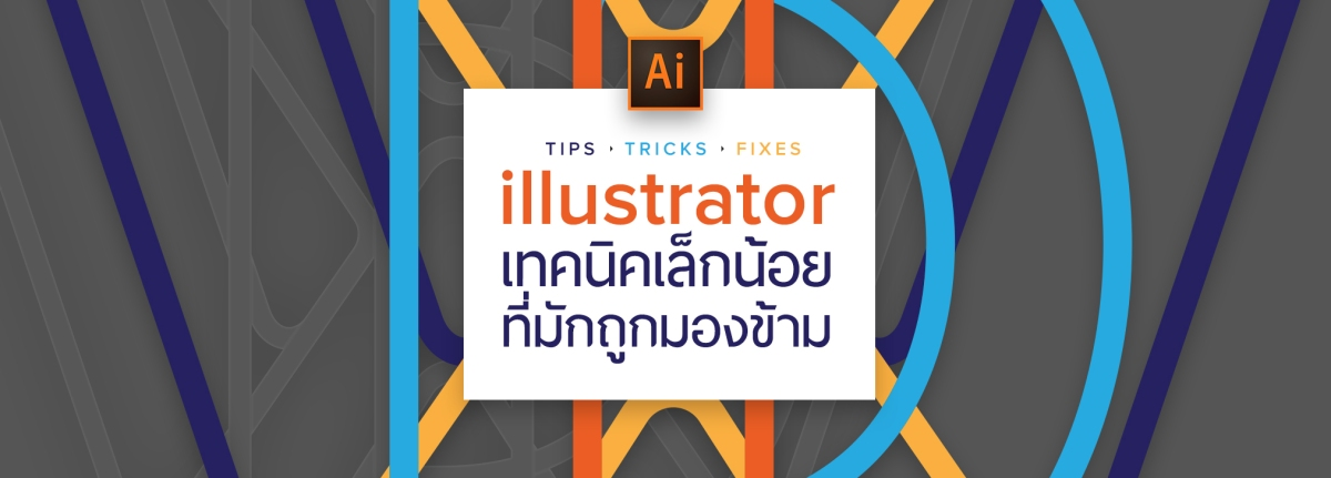 Illustrator Tips เทคนิคเล็กน้อย ทีมักถูกมองข้าม
