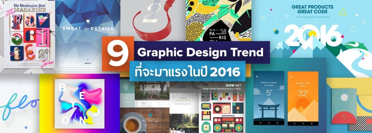 9 Graphic Design Trend ที่จะมาแรงในปี 2016