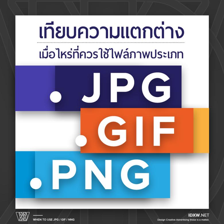 JPG_GIF_PNG_1