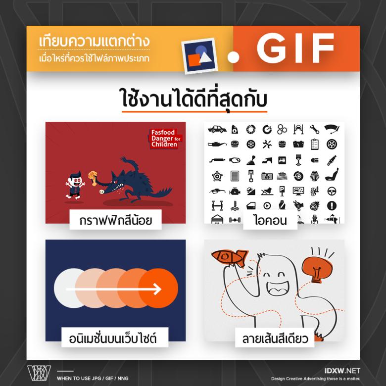 JPG_GIF_PNG_5