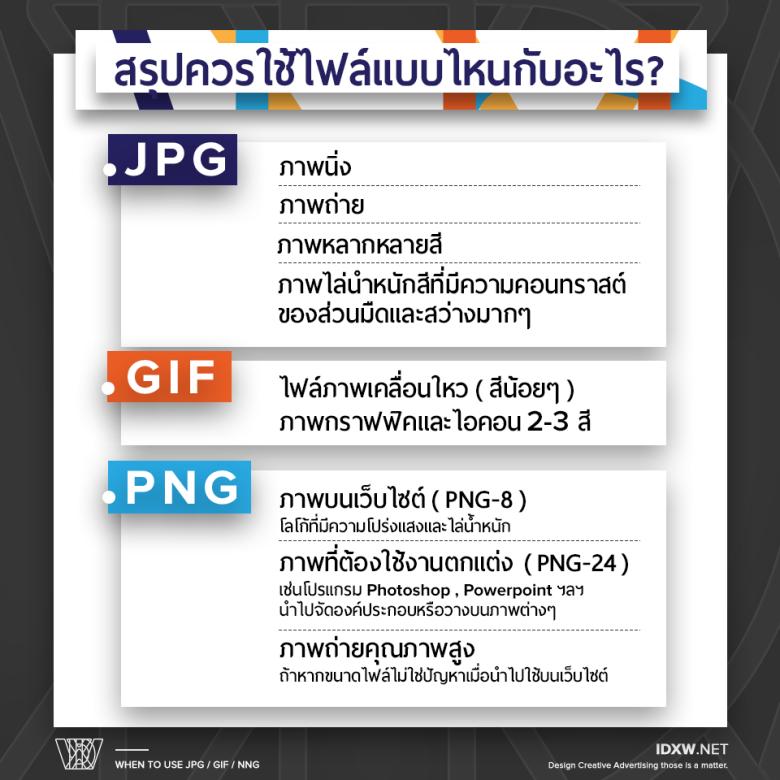 JPG_GIF_PNG_8