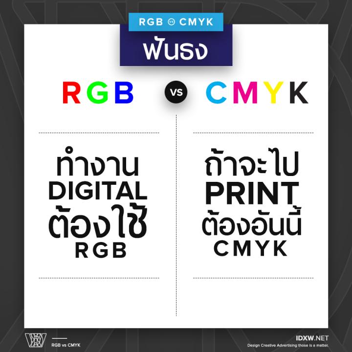 RGB_vs_CMYK_8