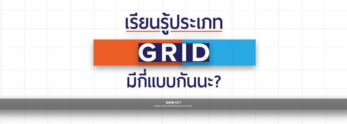 เรียนรู้เรื่อง Grid มีกี่ประเภท?