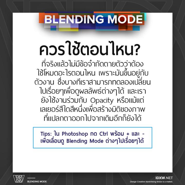 BlendingMode28