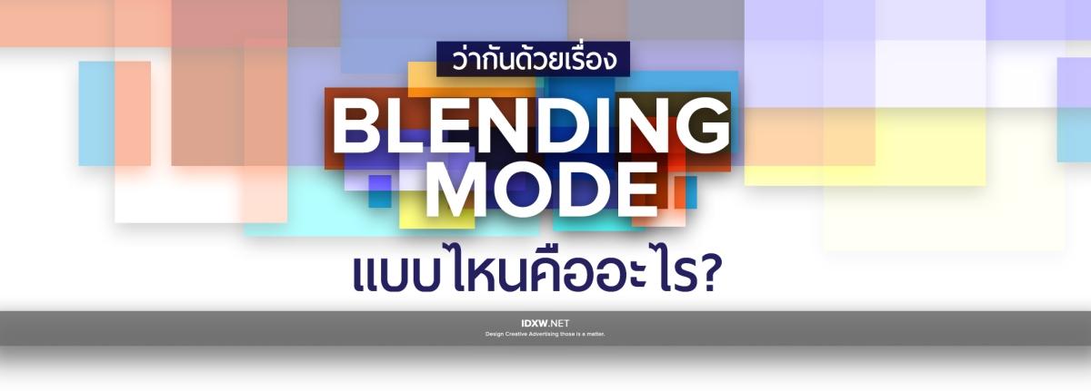 ทำความเข้าใจ BLENDING MODE