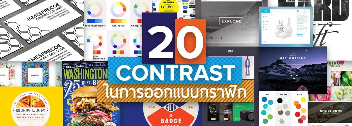 Contrast 20 แบบในการออกแบบกราฟิก