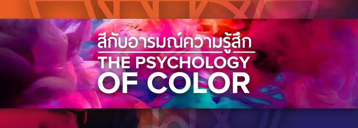 จิตวิทยาของสี THE PSYCHOLOGY OF COLOR