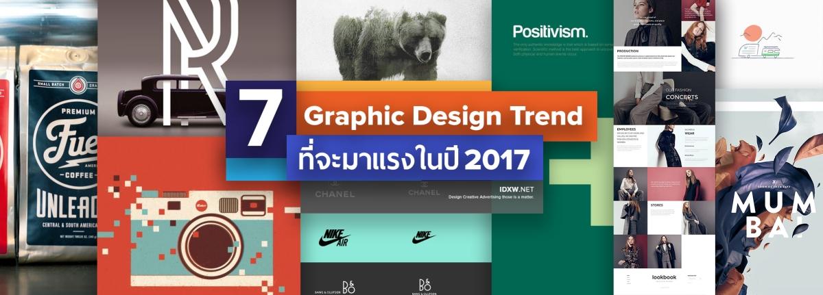 7 Graphic Design Trend ที่จะมาแรงในปี 2017