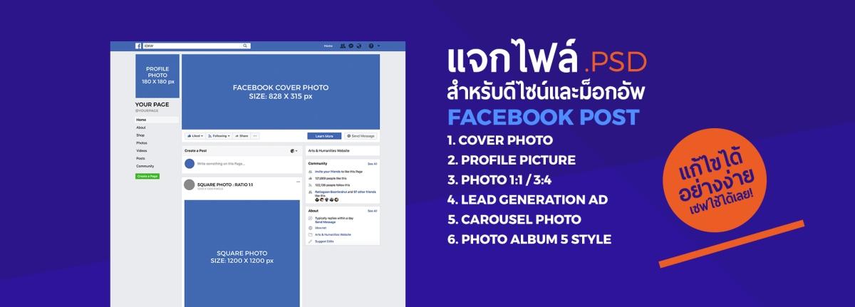 แจกไฟล์ .PSD สำหรับ Facebook Photo รวมขนาดและรูปแบบต่างๆ